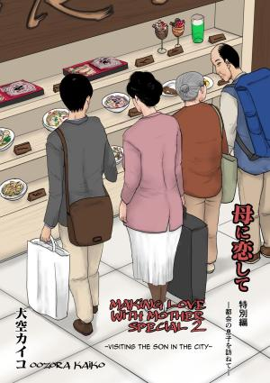 Haha ni Koishite Tokubetsu Hen   Making Love with Mother Special -Visiting the Son in the City-